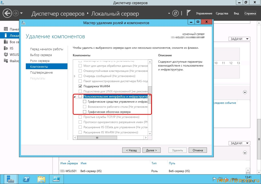 Новое в Windows Server 2012