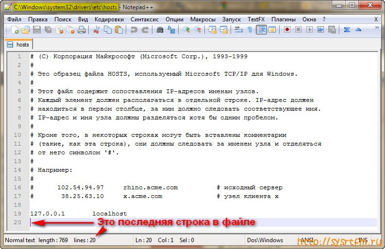 Как восстановить файл hosts на Windows 1 , 8 1, 8, 7