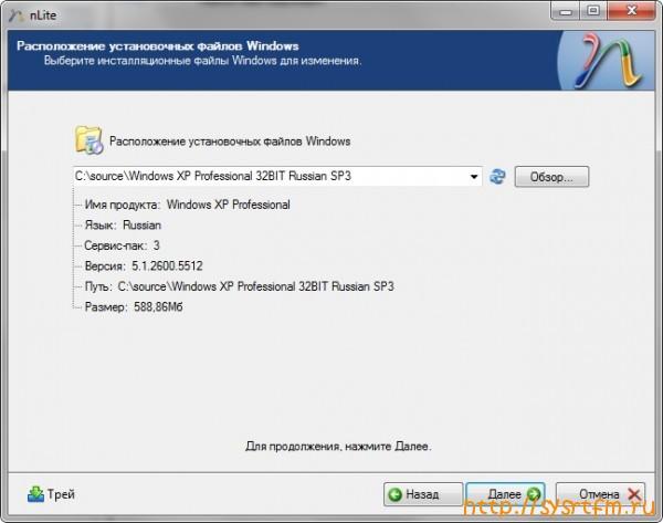 Модификация дистрибутива Windows XP - nLite sysrtfm